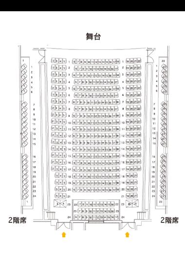 中ホール座席表