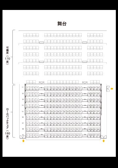 イベントホール座席表