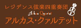 レジデンス弦楽四重奏団 アルカス・クァルテット