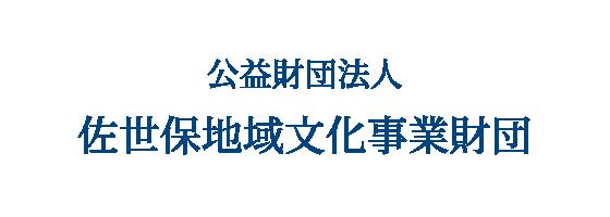 公益財団法人 佐世保地域文化事業団
