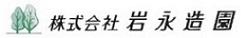 株式会社岩永造園