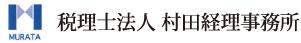 税理士法人 村田経理事務所